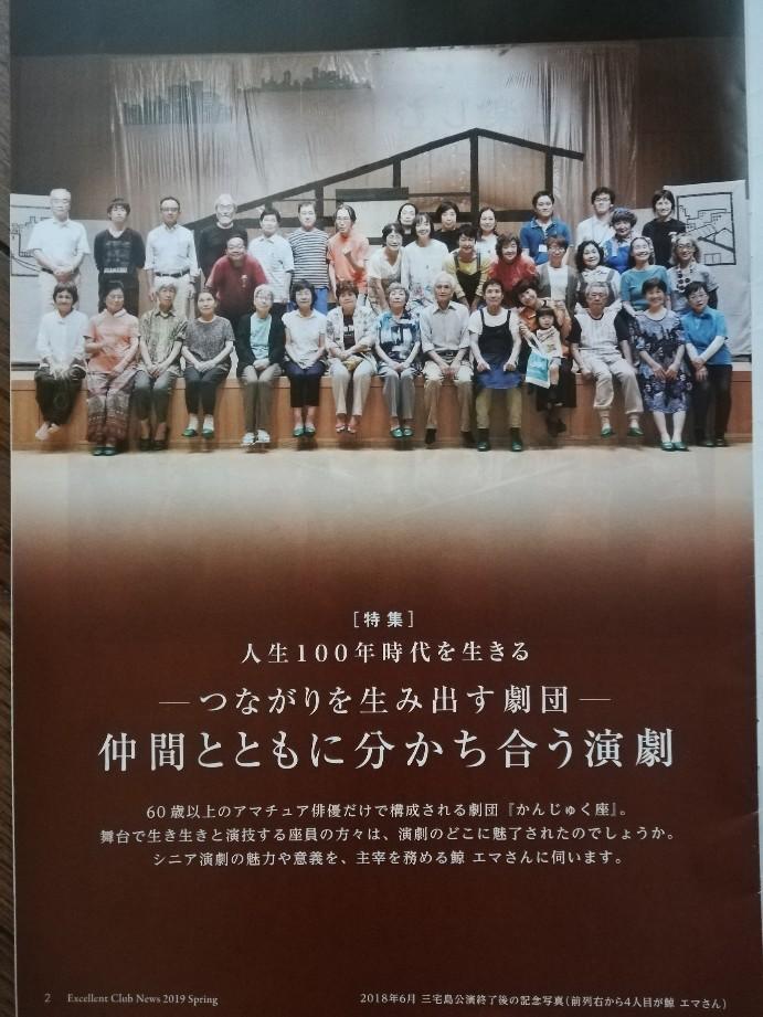 かんじゅく座がExcellent Club News(三菱UFJ信託銀行発行)の特集記事に取り上げられま した