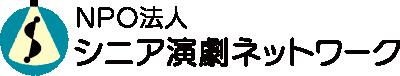 NPO法人 シニア演劇ネットワーク